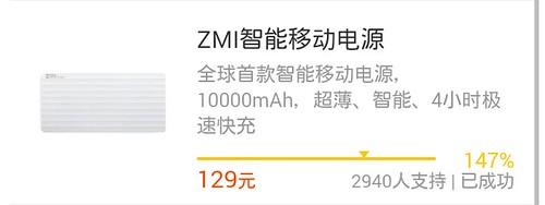 ZMI智能移动电源