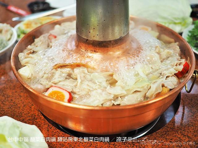 台中中區 酸菜白肉鍋 驛站房東北酸菜白肉鍋 11