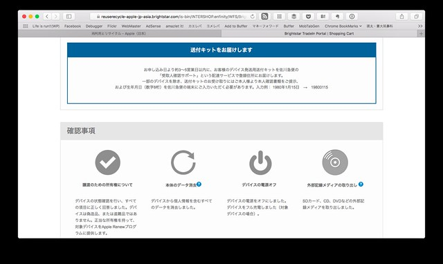 スクリーンショット 2016-11-14 21.32.36