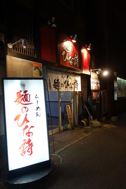 麺のひな詩 リニューアル後2回目 どえび_01