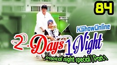 1 Night 2 Days S3 Ep.84