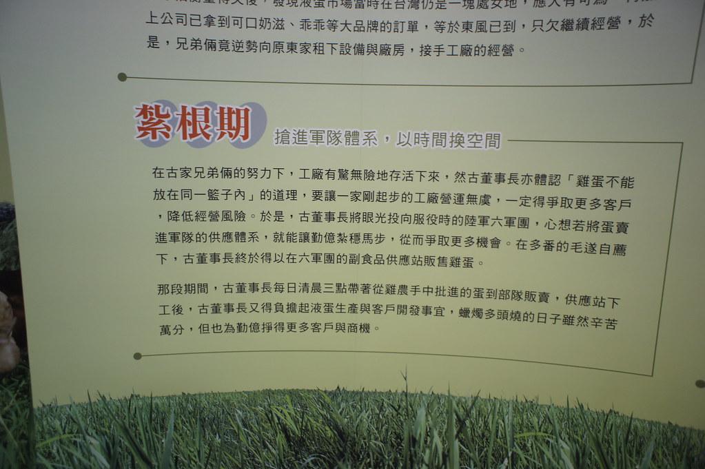 嘉義市勤億蛋品夢工廠 (47)