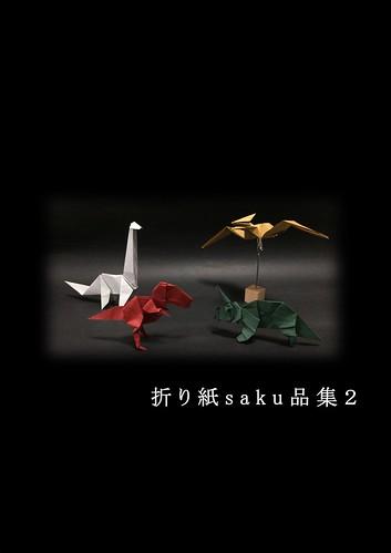 Origami works of saku 2 (Back cover)