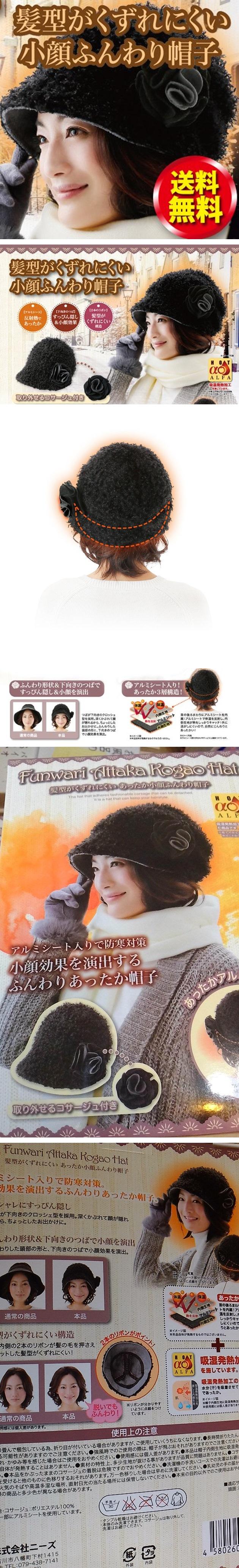 【草屯店】 日本 進口 小臉 小顏 防寒 保暖 帽 髮型保護 髮型固定