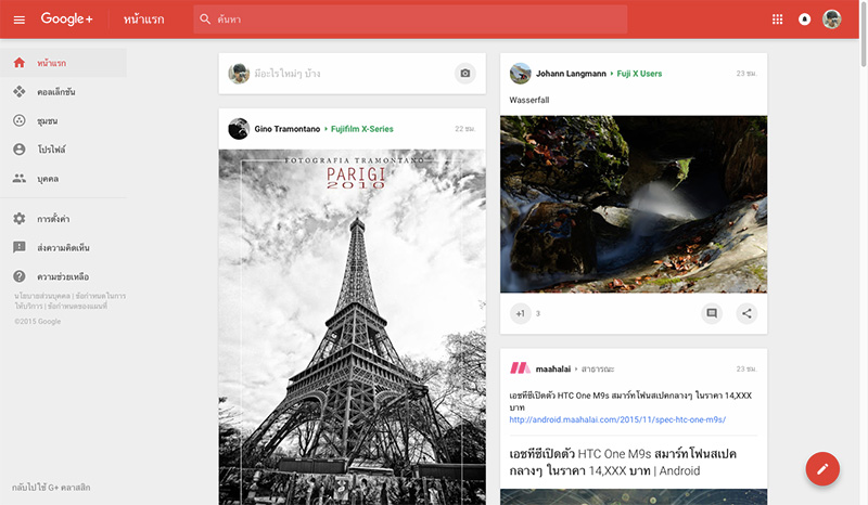 Google plus new design