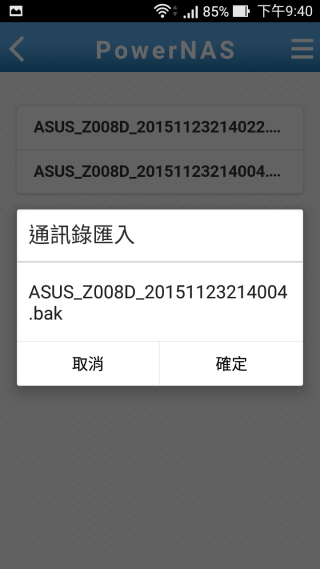 Screenshot_2015-11-23-21-40-58_POWERNAS.JPG
