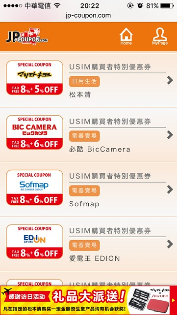 DOCOMO SIM card 送的優惠券