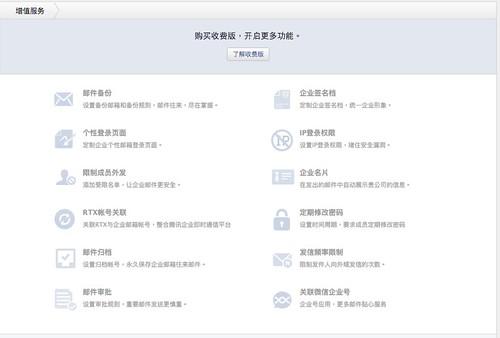 騰訊企業郵箱-付費版功能