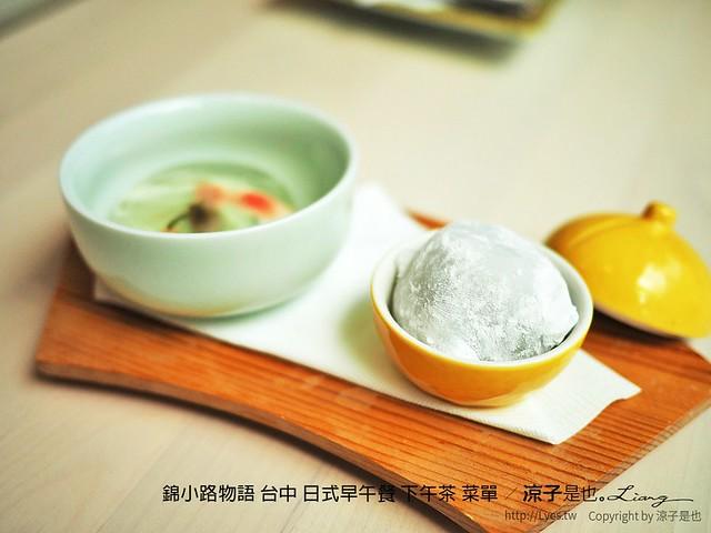 錦小路物語 台中 日式早午餐 下午茶 菜單 31