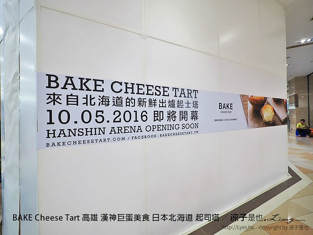 BAKE Cheese Tart 高雄 漢神巨蛋美食 日本北海道 起司塔 69