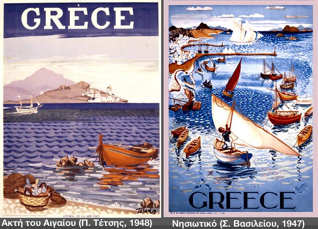 greekpost1