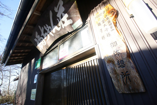 20141223-小金沢山-0043.jpg