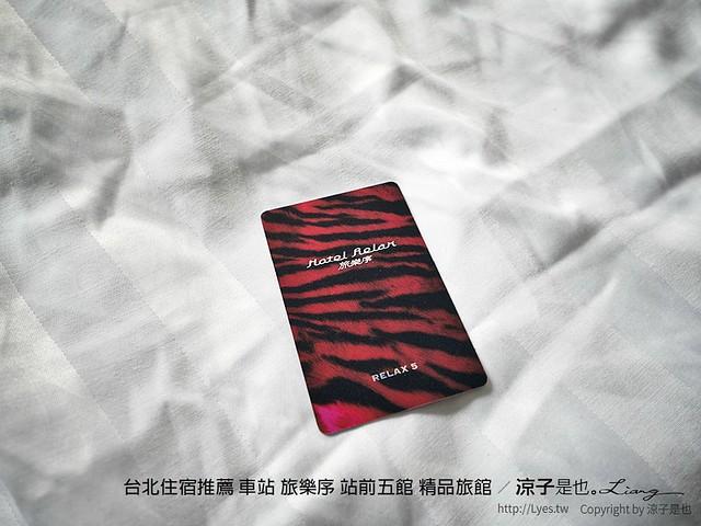 台北住宿推薦 車站 旅樂序 站前五館 精品旅館 12