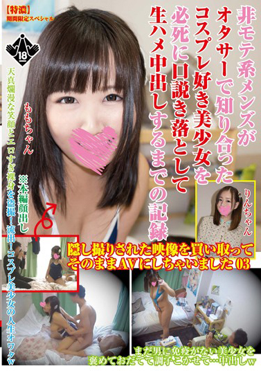 ZUKK-003 Non-mote-based Men's Is I Have To As Av And Bought The Record Hidden Camera Video Until The Out Desperately Kudokiotoshi With Raw Saddle In Cosplay Like Beautiful Girl I Met In Otasa 03