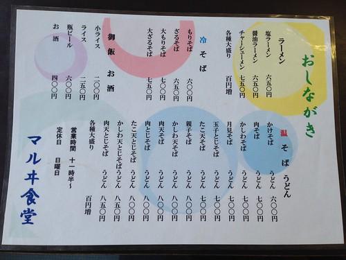 rishiri-island-marui-syokudo-menu