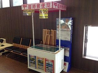 rishiri-island-oshidomari-ferry -terminal-simple-post-office