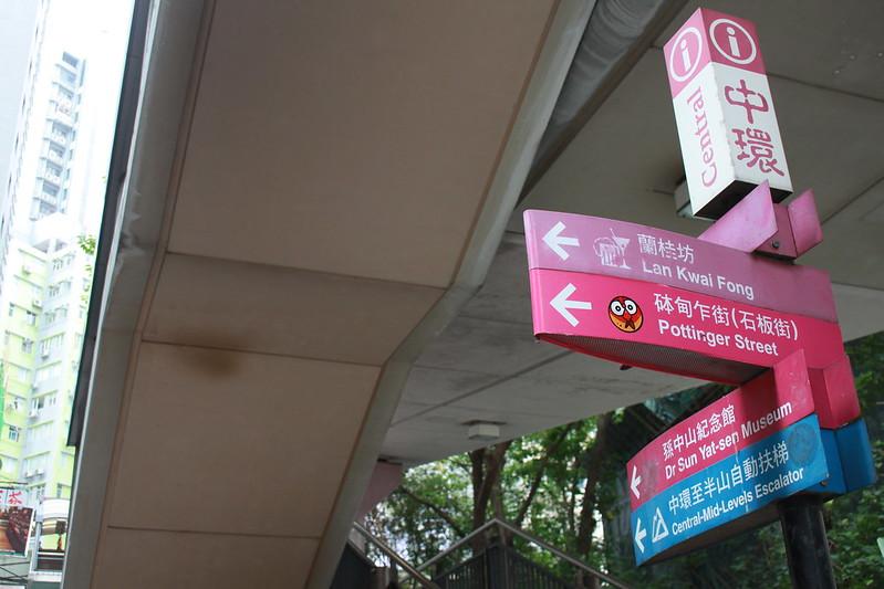 香港自由行-蘭桂坊-17度C隨拍 (34)