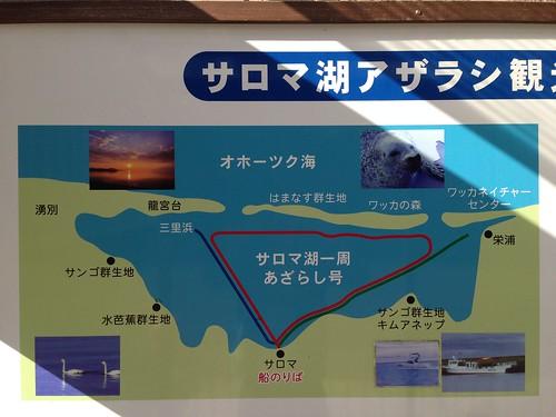 hokkaido-lake-saroma-sightseeing-boat-root