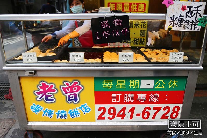 三重美食 文化北路小吃 曾家碳烤燒餅店 三重人氣小吃 文化北路燒餅店 現烤燒餅 鹹酥餅 胡椒餅