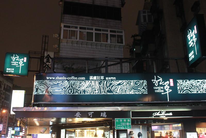 湛盧狂草-延吉店 (1)