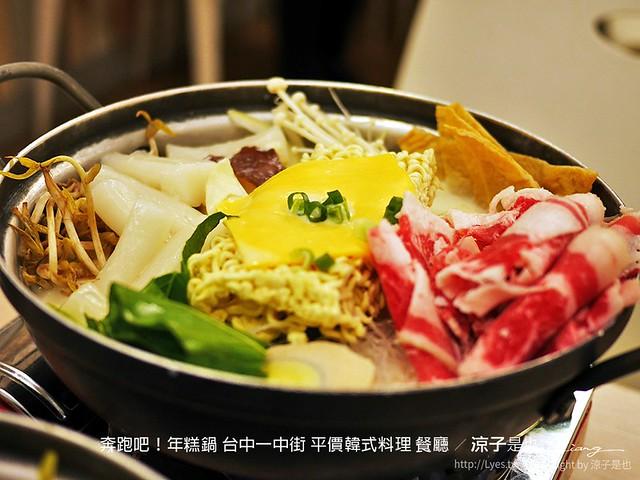 奔跑吧!年糕鍋 台中一中街 平價韓式料理 餐廳 11