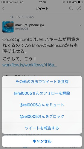 CodeCapture_Workflow_その他の方法