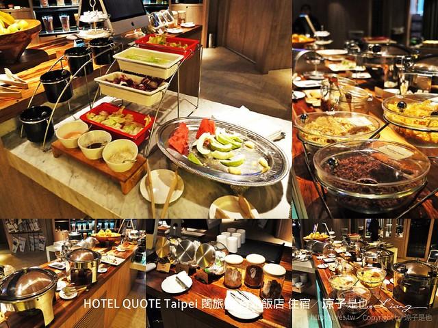 HOTEL QUOTE Taipei 闊旅館 台北飯店 住宿 100