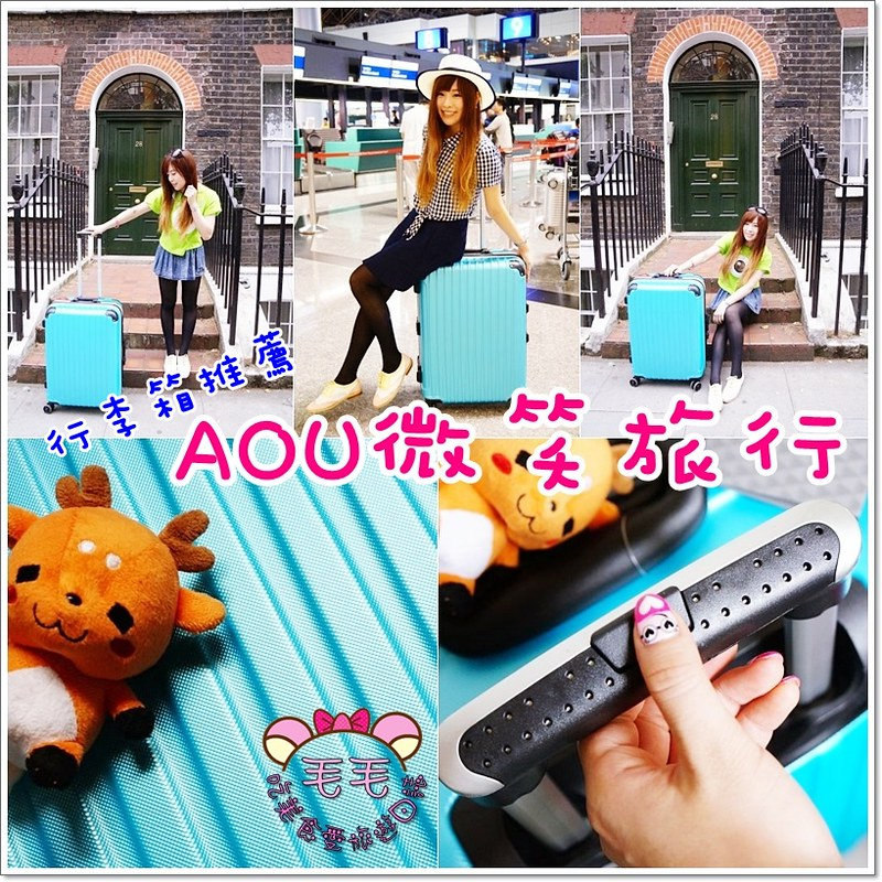 AOU行李箱2