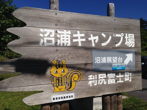 rishiri-island-numaura-camp-site-sign-board