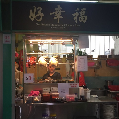 好幸福 Hao Xing Fu Chicken Rice - Dunman Food Centre