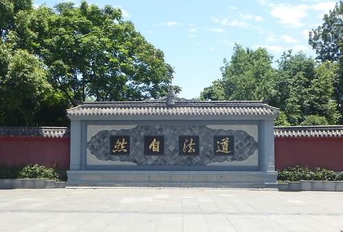 CH-Chengdu-Temple Taoiste (20)