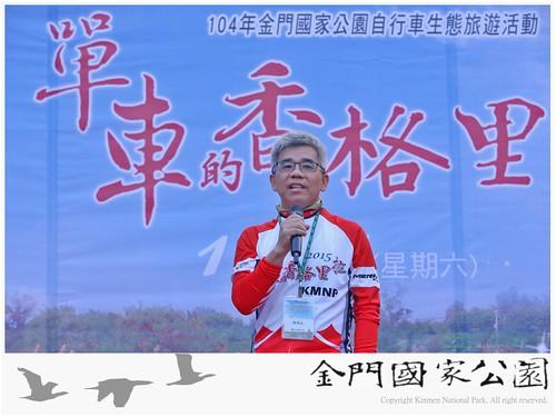104金門國家公園自行車生態旅遊活動-01