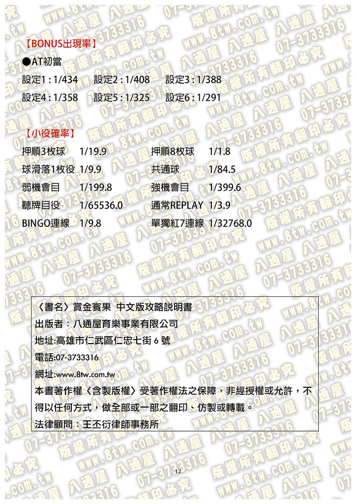 S0305賞金賓果 中文版攻略_Page_13