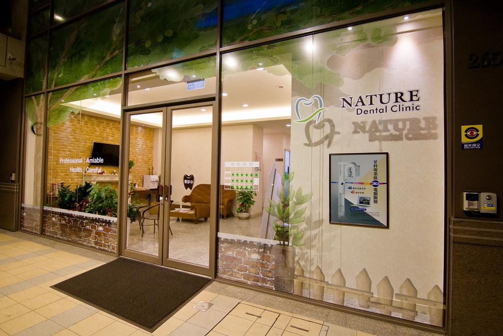 舒適如家的牙醫診所-帶爸爸到高雄人本自然植牙_診所外觀