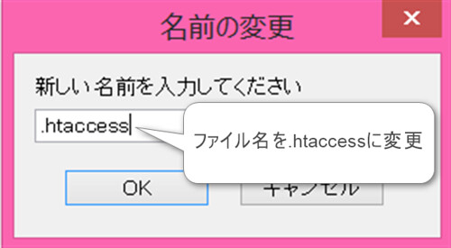 サーバーにアップロード後、ファイル名を.htaccessに変更 by Yasue FUJIYAMA, on Flickr