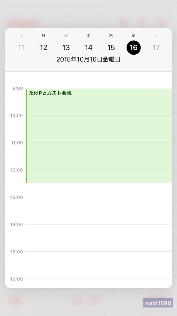 カレンダー3D Touch13