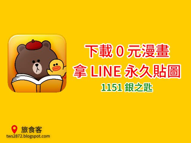 LINE 漫畫-1151