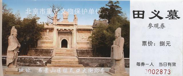 Eunuchs' cemetery, Beijing