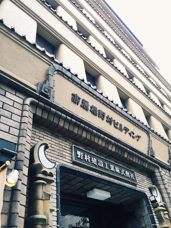 Nomura Building