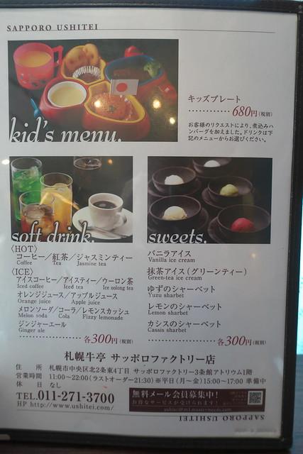 牛亭サッポロファクトリー店E_11