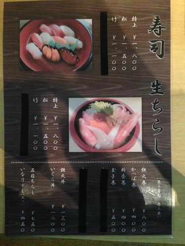 hokkaido-toma-takahashi-menu03