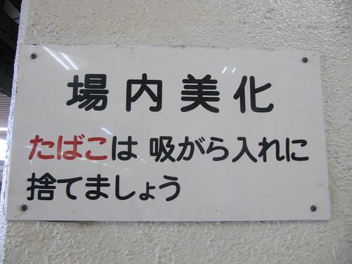 金沢競馬場の場内美化看板