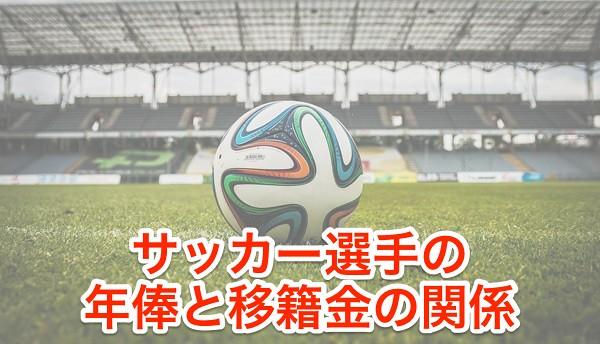 ogilog37_soccer_money