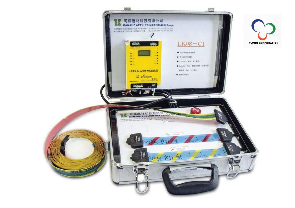 液體洩漏監測系統