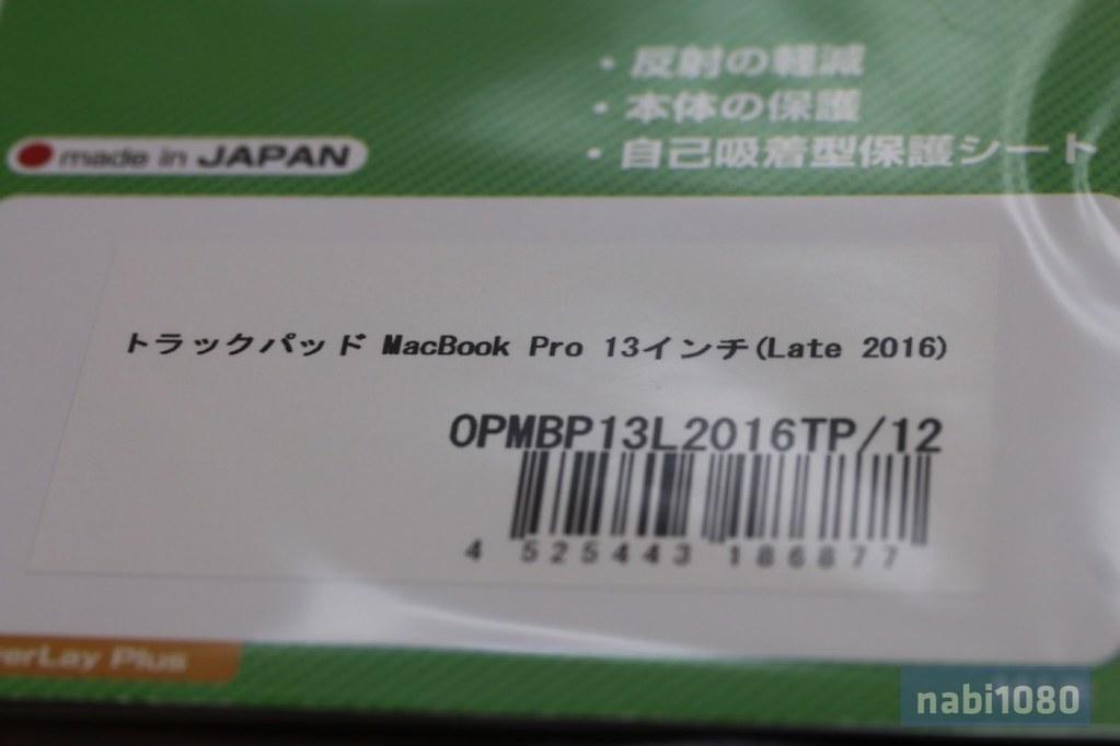 TrackPadフィルム02