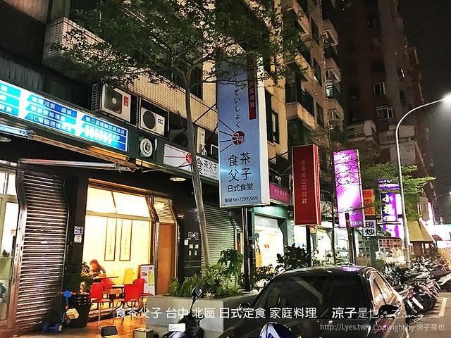食茶父子 台中 北區 日式定食 家庭料理 3