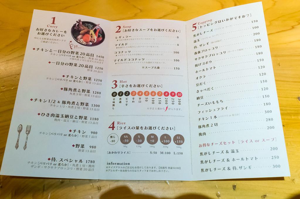 Rojiura Curry SAMURAI.下北沢店、メニュー