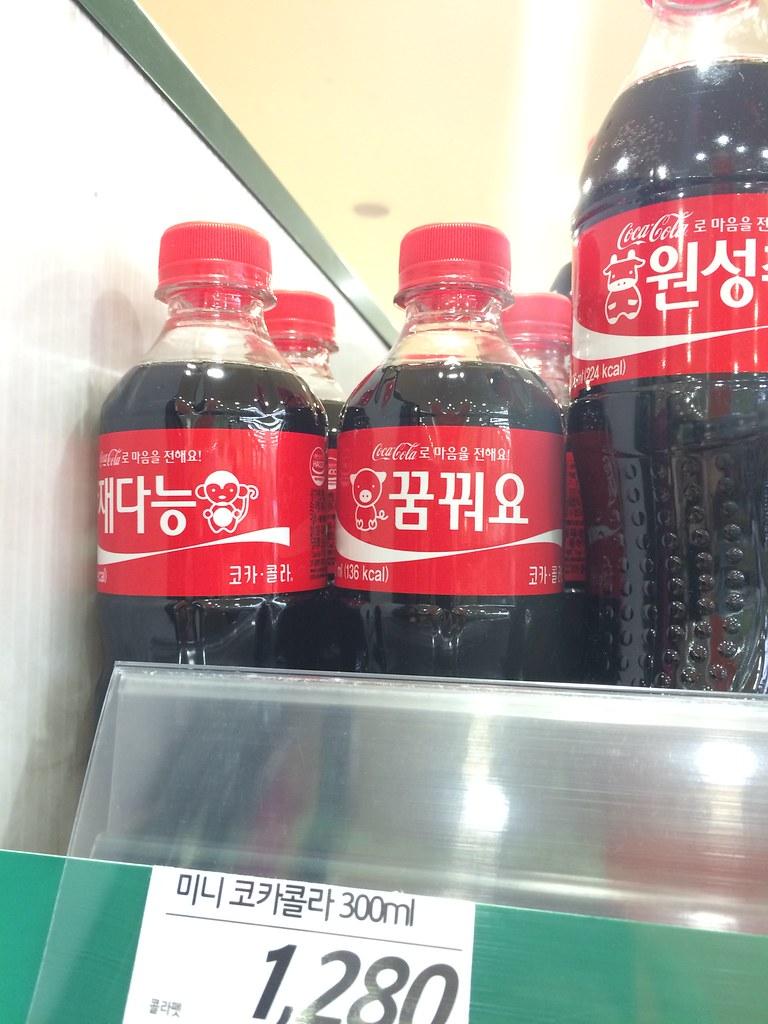 最近韓國也流行印上不同字樣的可口可樂(這是12生肖版)