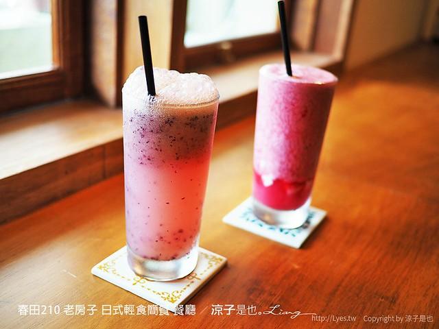 春田210 老房子 日式輕食簡餐 餐廳 43