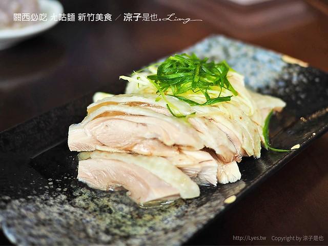 關西必吃 ㄤ咕麵 新竹美食 30